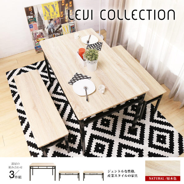 餐桌椅 / LEVI李維工業風個性鐵架餐桌椅組-3件式 / H&D 東稻家居