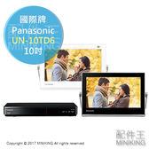 【配件王】日本代購 Panasonic 國際牌 Viera UN-10TD6 10吋 兩色 平板電視 便攜式 攜帶防水