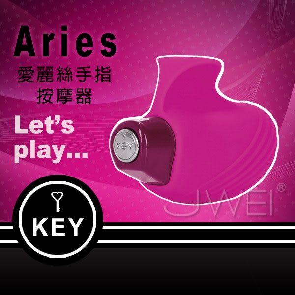 跳蛋 美國KEY.Aries 艾麗斯 指型無線震動器-桃紅 情趣用品