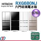 【信源電器】676公升【HITACHI日立六門變頻電冰箱】RXG680NJ