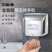 幹手機 瑞沃掛壁式干手器高速全自動感應烘手機商用酒店衛生間廁所干手器 夢藝