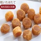 【華得水產】日本北海道乾燥干貝1包禮盒組...