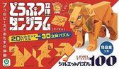 【日本 Eyeup】立體動物七巧板-獅子