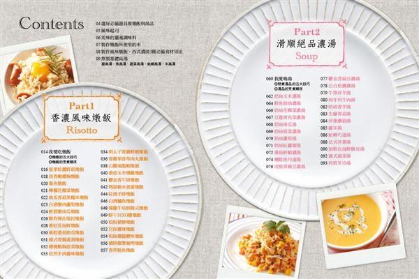 (二手書)風味燉飯&絕品濃湯