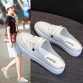 包頭半拖鞋女2021夏季新款韓版百搭休閒平底小白鞋外穿網紅懶人鞋 【夏日新品】
