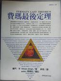 【書寶二手書T1/科學_LJA】費瑪最後定理_賽阿