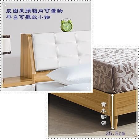 【水晶晶家具/傢俱首選】寶格麗5呎木紋白皮面床箱式雙人床架 HT8119-1