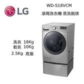 【結帳再折+分期0利率】LG WiFi TWINWash 雙能洗 蒸洗脫烘 上下一起洗 WD-S18VCM + WT-D250HV
