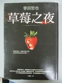 【書寶二手書T5/一般小說_NHG】草莓之夜_譽田哲也