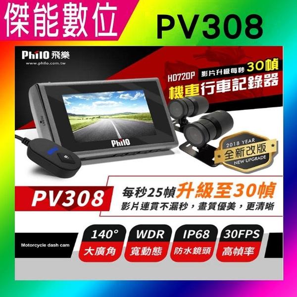 飛樂 Philo PV308【送32G+果凍套+車牌架+金屬支架】前1080P後720P 前後雙鏡 機車行車紀錄器