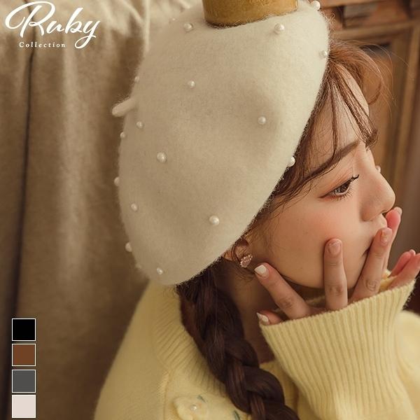 帽子 素色珍珠毛呢貝蕾帽-Ruby s 露比午茶