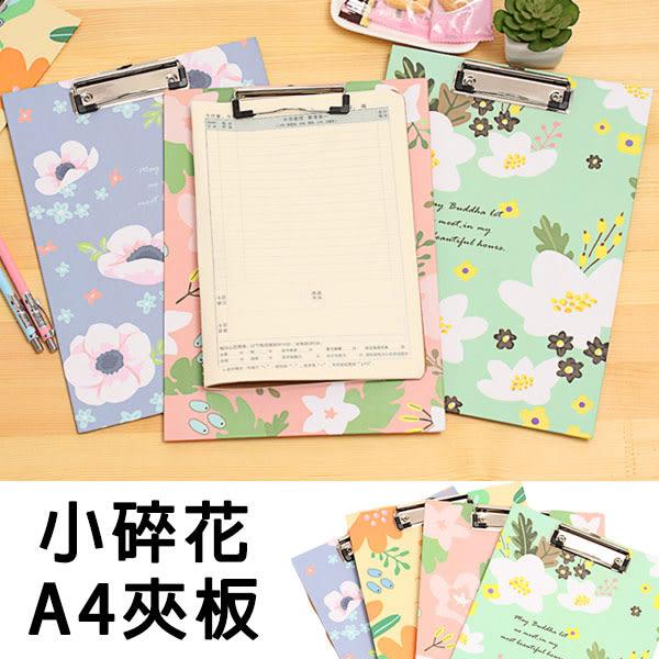 書寫板-日系小清新碎花活頁夾 書寫板 墊板夾板 A4適用【AN SHOP】