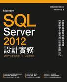 (二手書)Microsoft SQL Server 2012 設計實務