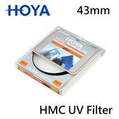 3C LiFe HOYA HMC 43mm UV SLIM FILTER 保護鏡