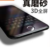 蘋果7plus鋼化膜磨砂3d曲面全屏覆蓋8P抗藍光