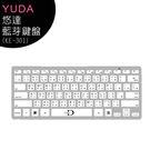 YUDA悠達KE-301輕巧薄型設計藍芽鍵盤