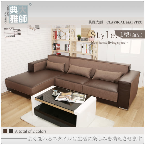 沙發 L型沙發 典雅大師-Caesar凱蕯皮布L型沙發-二色 829【多瓦娜】