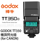 GODOX 神牛 TT350 e-TTL 小型機頂閃光燈 for CANON (免運 開年公司貨) 2.4G 無線傳輸 TT350-C