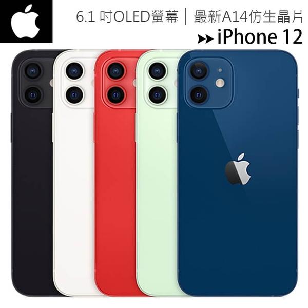 【i12-128G】Apple iPhone 12 6.1吋5G智慧型手機◆可加購20W USB-C充電器