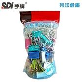 SDI 手牌 彩色長尾夾 NO.0244VP 32mm量販包 (36支/包)