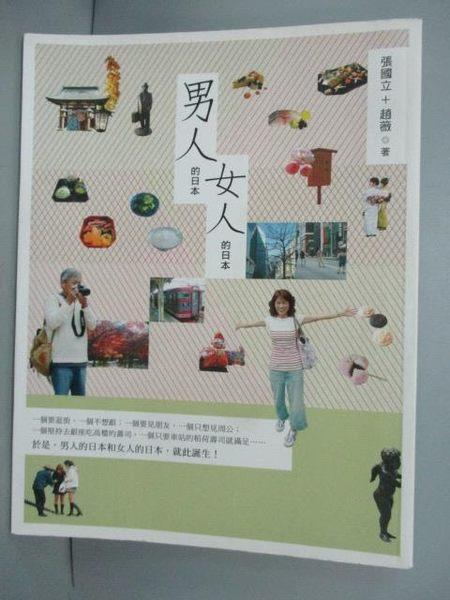 【書寶二手書T5/旅遊_GDX】男人的日本,女人的日本_張國立.趙薇