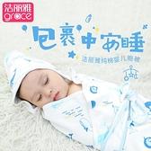 潔麗雅嬰兒抱被包被初生純棉新生兒抱毯小寶寶繈褓巾用品秋冬加厚 歐韓