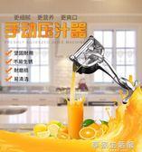 手動榨汁機加厚鋁制壓汁器壓汁橘子檸檬橙子榨汁器果汁特氟龍-享家生活館