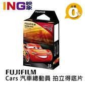 Fujifilm instax mini 拍立得底片 汽車總動員 迪士尼 皮克斯 Cars 富士