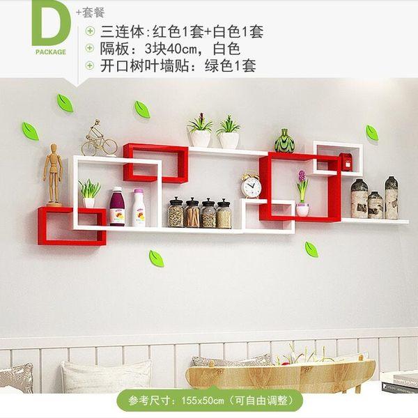 牆上置物架壁掛創意客廳電視背景牆裝飾架隔板牆壁格架書架【D大套餐】
