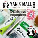 限時特價|Oral Fresh 歐樂芬 牙周護理蜂膠牙膏120g【妍選】