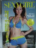 【書寶二手書T1/雜誌期刊_YCN】SexyGirl_2011No.2_超萌泳衣美少女VS…