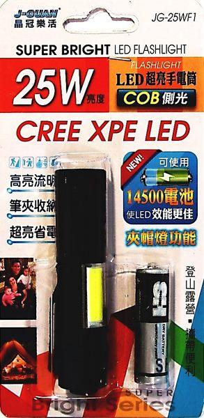 25W LED超亮手電筒