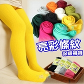 韓版《亮彩條紋款》針織保暖褲襪