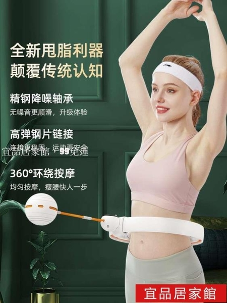呼啦圈 宋軼同款不會掉智慧呼啦圈收腹加重瘦腰瘦肚子女健身美腰神器 99免運MKS