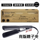 WomanHouse JF-18D 寬版離子夾[86258] 專業頭髮造型/電動直髮夾
