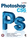 (二手書)達標!Photoshop CS6