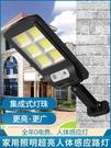 太陽能燈 太陽能戶外led防水人體感應燈庭院壁掛燈花園別墅超亮照明景觀燈