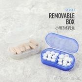 藥盒子隨身小號便攜分裝單個藥片隨身薬品迷你藥物收納放藥小盒子晴天 館