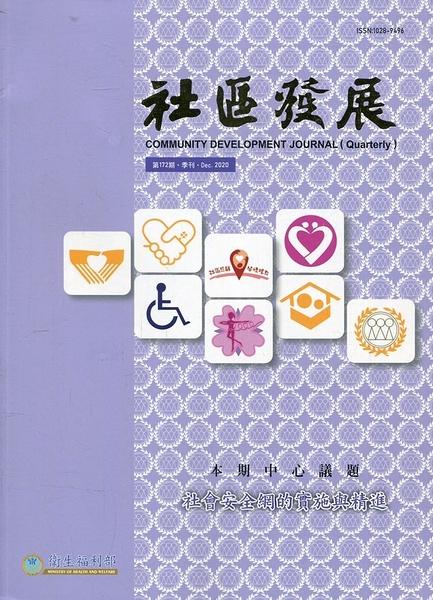 社區發展季刊172期(2020/12)-社會安全網的實施與精進