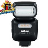 【24期0利率】NIKON SB-500 閃光燈 榮泰公司貨