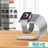 蘋果手錶支架iwatch充電底座Applewatch充電支架通用watch鋁合金架子【海闊天空】