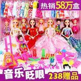 會說話換裝芭芘洋娃娃套裝大禮盒女孩公主玩具兒童別墅城堡衣服布【七七特惠全館七八折】