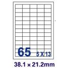 【奇奇文具】裕德Unistar US4270 38.1×21.2mm 65格 A4 三合一 電腦標籤(1盒100張)