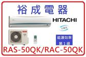 【裕成電器‧含標準安裝】Hitachi日立變頻分離式旗艦型冷氣 RAS-50QK/RAC-50QK