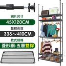 【居家cheaper】45X120X338~410CM微系統頂天立地菱形網五層雙桿吊衣架 (系統架/置物架/層架/鐵架/隔間)