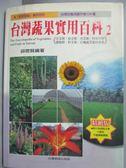 【書寶二手書T8/百科全書_ZAO】台灣蔬果實用百科(第2輯)_薛聰賢