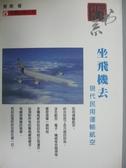 【書寶二手書T6/科學_JQG】坐飛機去-現代民用運輸航空_管德
