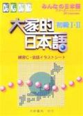 (二手書)大家的日本語初級Ⅰ・Ⅱ練習C.會話