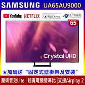 《送壁掛架及安裝》Samsung三星 65吋65AU9000 4K Crystal UHD聯網電視(UA65AU9000WXZW)