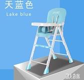 寶寶餐椅可折疊便攜式兒童多功能吃飯座椅嬰兒餐桌椅學坐椅子bb凳『麗人雅苑』